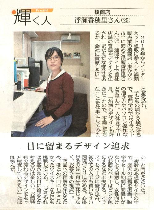 榎商店のスタッフが四国新聞の「輝く人」に掲載されました!(2020年4月26日掲載)