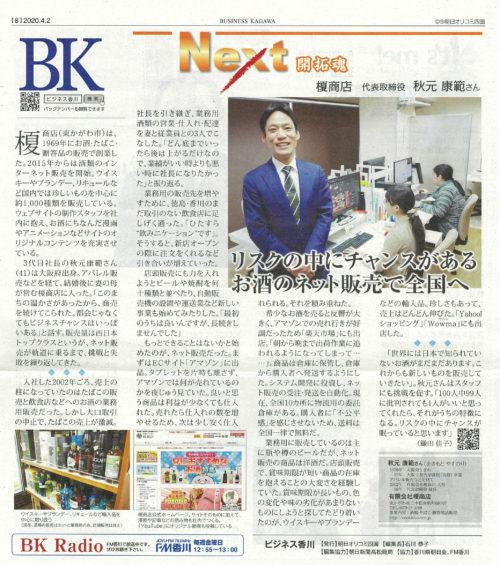 榎商店がビジネス香川に掲載されました!(2020年4月2日掲載)