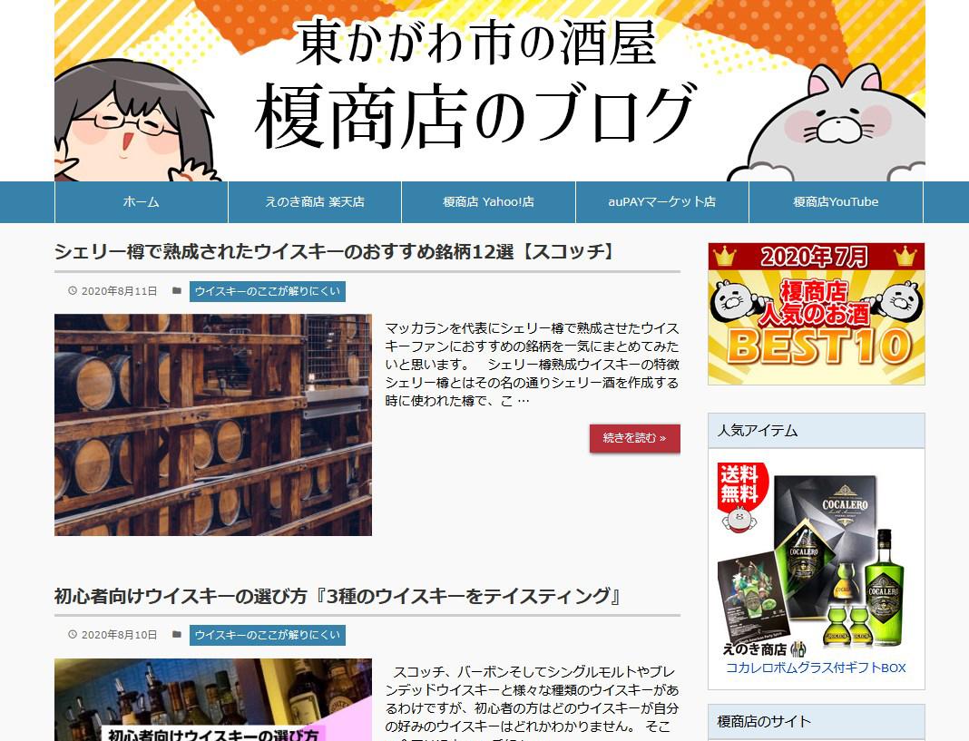 榎商店 ブログ