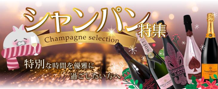 シャンパン特集