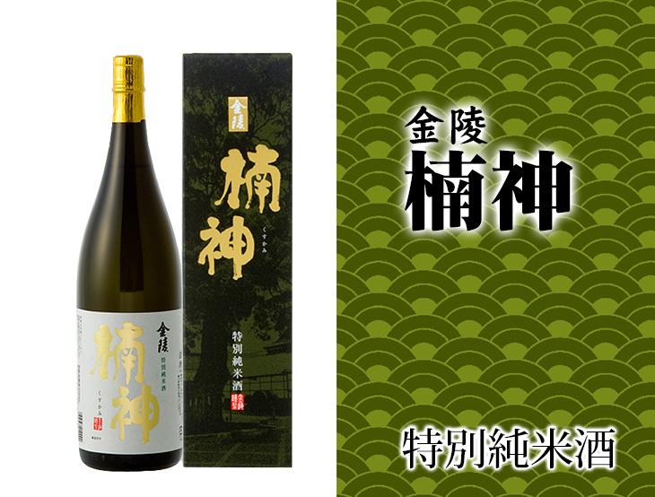 金陵 特別純米酒 楠神