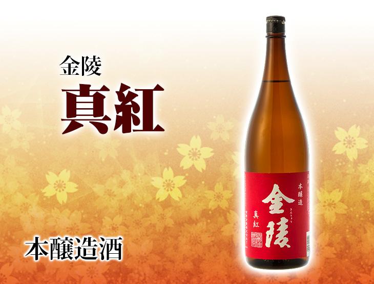 金陵 本醸造酒 真紅
