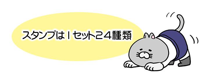 1セット24種
