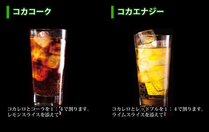 コカコーク・コカエナジー