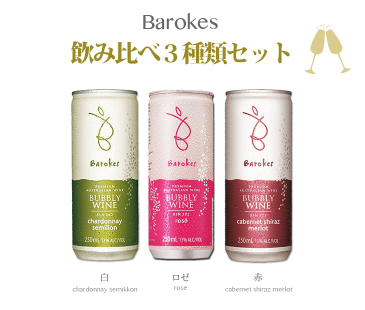 バロークス 3種セット