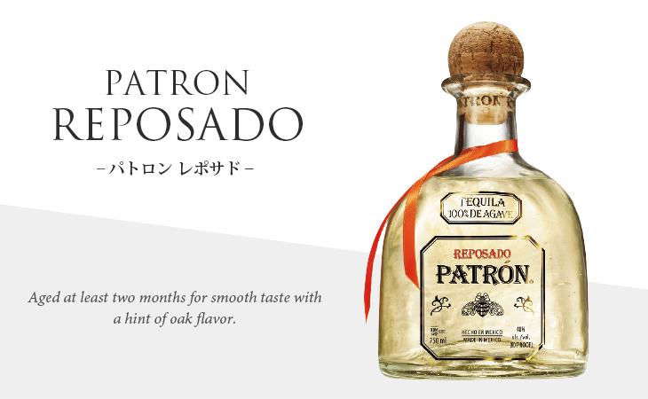 パトロン レポサド