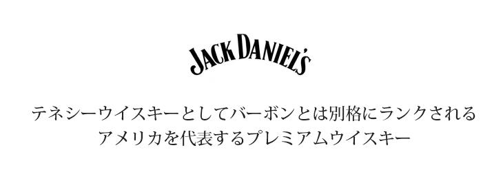 ジャックダニエル