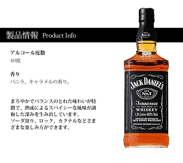 ジャックダニエル ブラック OLD No.7 製品情報